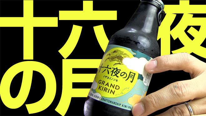 【グランドキリン】十六夜の月 GRAND KIRIN IZAYOI NO TSUKI (The moon of 16 nights) BEER
