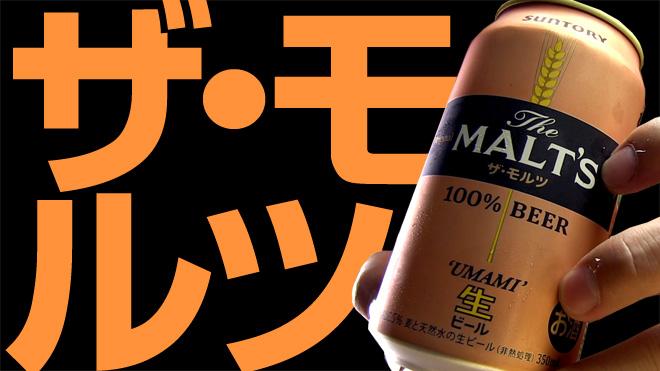 【サントリー】ザ・モルツ SUNTORY THE MALT'S BEER