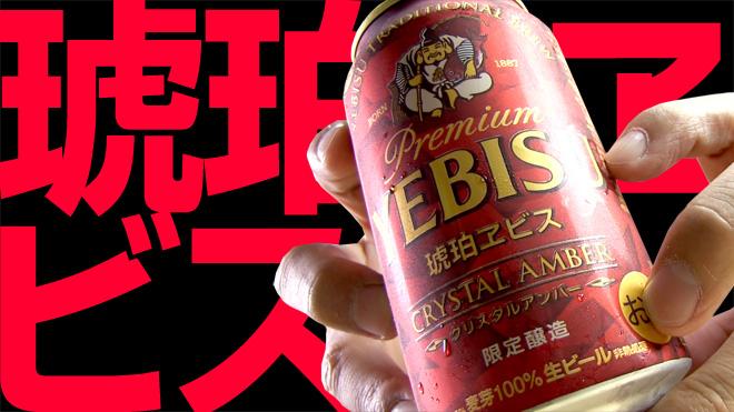 【ヱビス】琥珀ヱビス クリスタルアンバー YEBISU KOHAKU CRYSTAL AMBER BEER