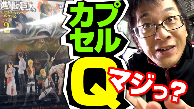 【進撃の巨人リアルフィギュアコレクション Vol.2】【2回目】海洋堂カプセルONE