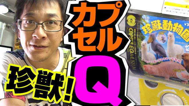 【珍獣動物園①】【3回目】海洋堂カプセルQミュージアム