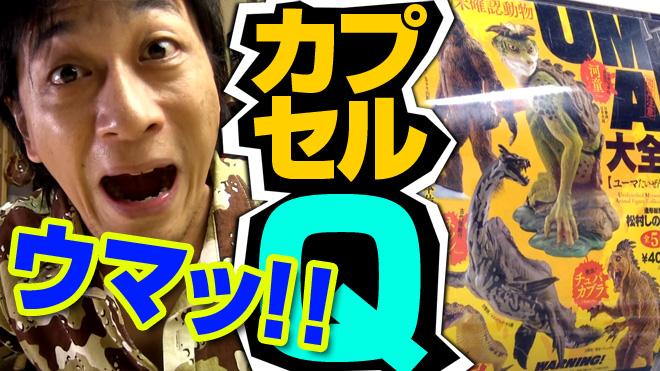 【UMA大全】ウマッ!ムー!海洋堂カプセルQミュージアム