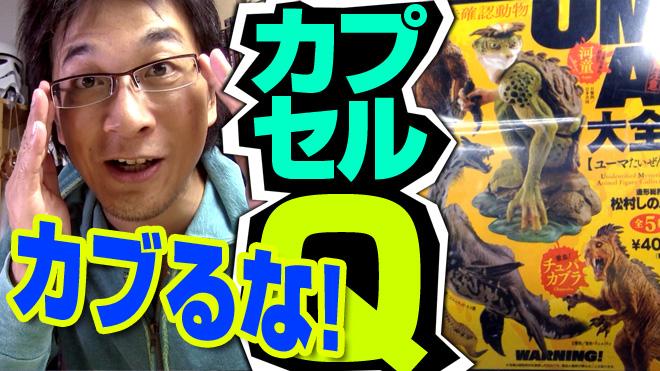 【UMA大全】きーざくらーッ♪【3回目】海洋堂カプセルQミュージアム