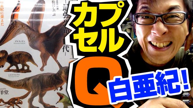 【恐竜発掘記/白亜紀】【2回目】海洋堂カプセルQミュージアム