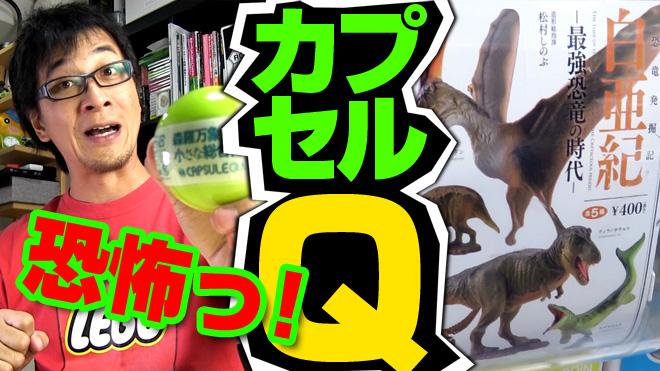 【恐竜発掘記/白亜紀】【3回目】海洋堂カプセルQミュージアム
