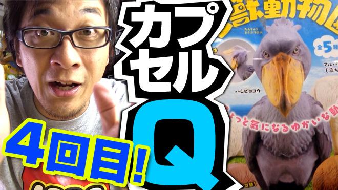 【珍獣動物園①】勝負だ!カブるなッ!【4回目】海洋堂カプセルQミュージアム
