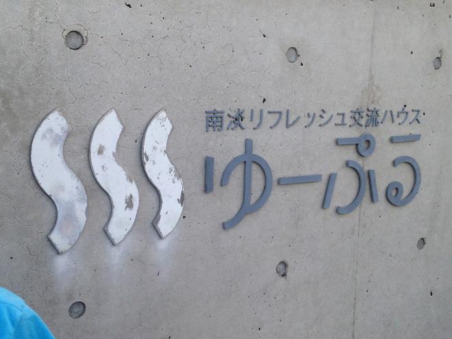 露天風呂に滑り台が!【ゆーぷる(兵庫県淡路島)】この名前は湯とプールってことか?南淡路の心地よい温泉でした。