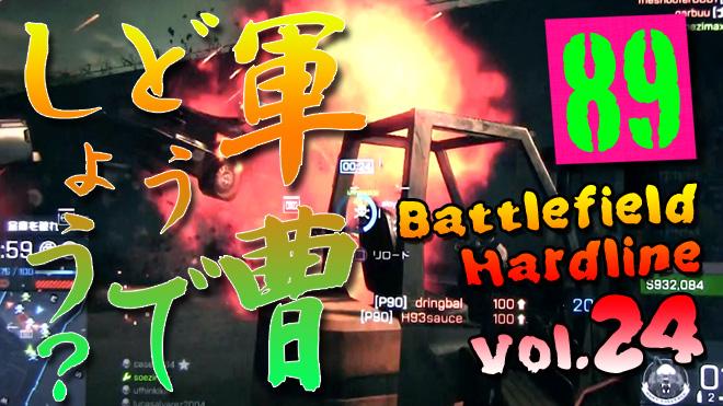 【BFH #24】何もできズ!バトルフィールドハードライン/ハイスト THE BLOCK 軍曹どうでしょう?#89
