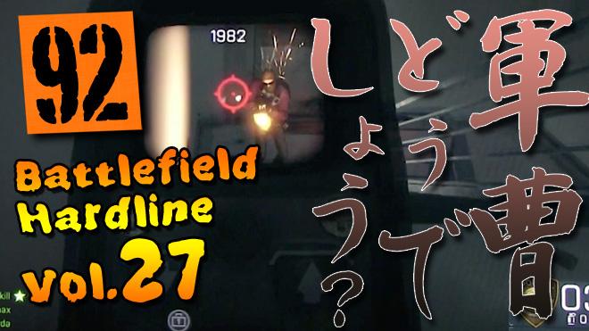 【BFH #27】ビル屋上での攻防!バトルフィールドハードライン/ハイスト DOWN TOWN 軍曹どうでしょう?#
