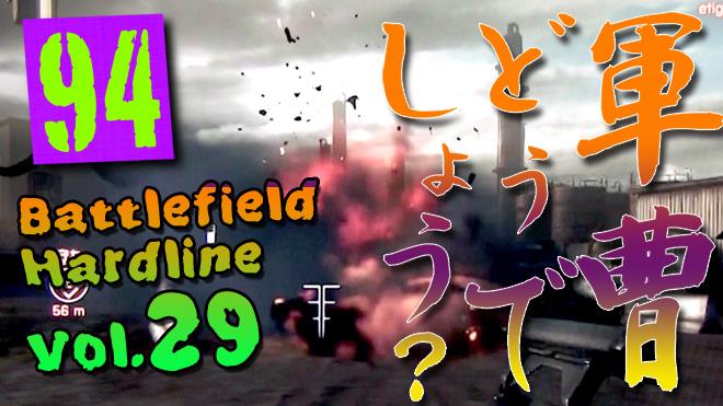 【BFH #29】M1カービンでッ!バトルフィールドハードライン/ハイスト DERAILED 軍曹どうでしょう?#94