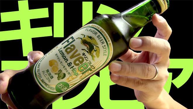 ビールじゃねえ!でも美味しい?【キリン】フレビア KIRIN FLAVEER BEER