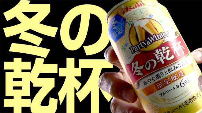 これはちょっと…甘いぞ?【アサヒ】冬の乾杯 ASAHI FUYU NO KANPAI BEER