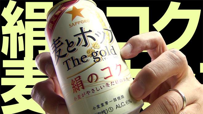 おおぉっ!【サッポロ】麦とホップ 絹のコク SAPPORO MUGI TO HOP KINU NO KOKU BEER