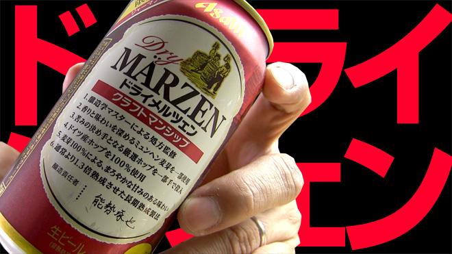 【アサヒ】ドライメルツェン ASAHI Dry Märzen クラフトマンシップ
