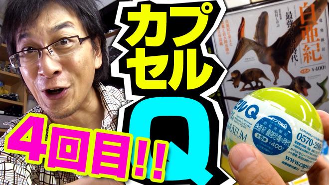 【恐竜発掘記/白亜紀】ダブルパンチ!【4回目】海洋堂カプセルQミュージアム