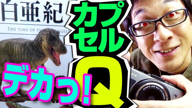 【恐竜発掘記/白亜紀】【5回目】海洋堂カプセルQミュージアム