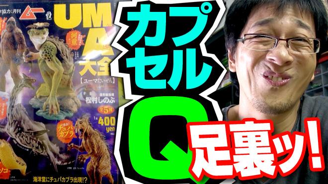 【UMA大全】足裏ッ!【7回目】海洋堂カプセルQミュージアム