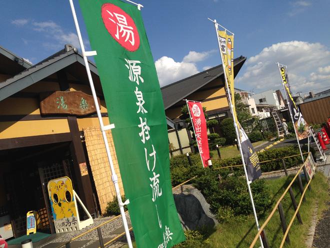 アヒル風呂に入れます!湯楽(大阪市住之江区)湯量が自慢の温泉スーパー銭湯。