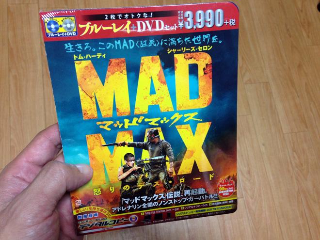 出た!届いた!見た!マッドマック 怒りのデスロード BD&DVD発売だ!もう最高だぜ、やっぱこの映画は!