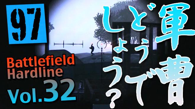 【BFH #32】新マップで死にまくり!バトルフィールドハードライン/コンクエスト BREAK POINT 軍曹どうでしょう?#97