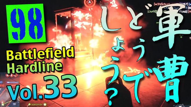 【BFH #33】気分はナイトミュージアム!バトルフィールドハードライン/コンクエスト MUSEUM 軍曹どうでしょう?#98