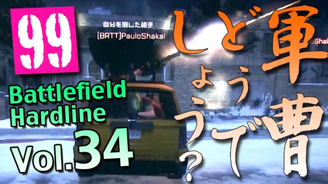 【BFH #34】寒いッ!バトルフィールドハードライン/コンクエスト PRECINCT 7 軍曹どうでしょう?#99