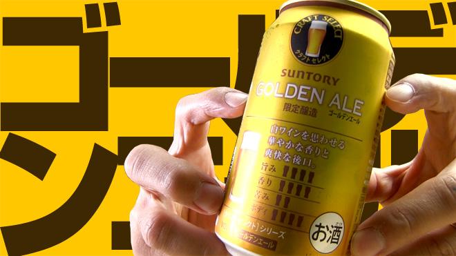 金色ってスゴい!【サントリー】ゴールデンエール GOLDEN ALE SUNTORY BEER