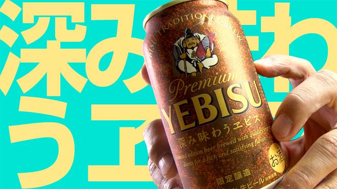 【ヱビス】深み味わうヱビス FUKAMI AJIWAU YEBISU BEER 感じたのはヱビスクオリティ!