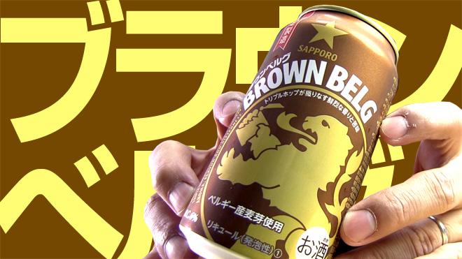 【サッポロ】ブラウンベルグ SAPPORO BROWN BELG BEER
