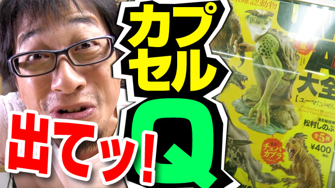 【UMA大全】出てッ!【8回目】海洋堂カプセルQミュージアム