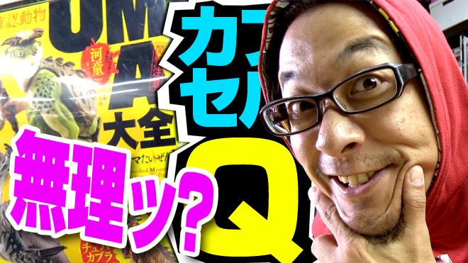 【UMA大全】見てくれ!俺の生き様をぅ!【9回目】海洋堂カプセルQミュージアム
