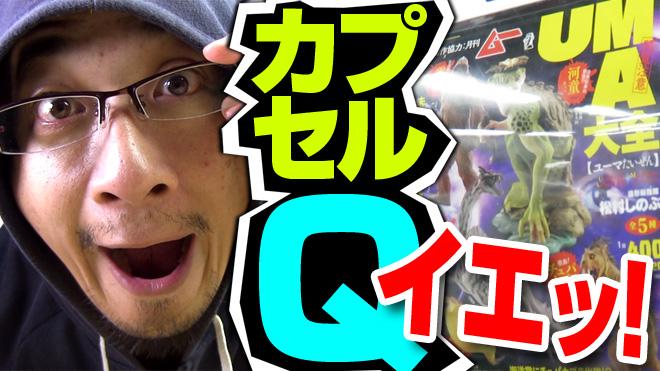 【UMA大全】イエイっ!【10回目】海洋堂カプセルQミュージアム