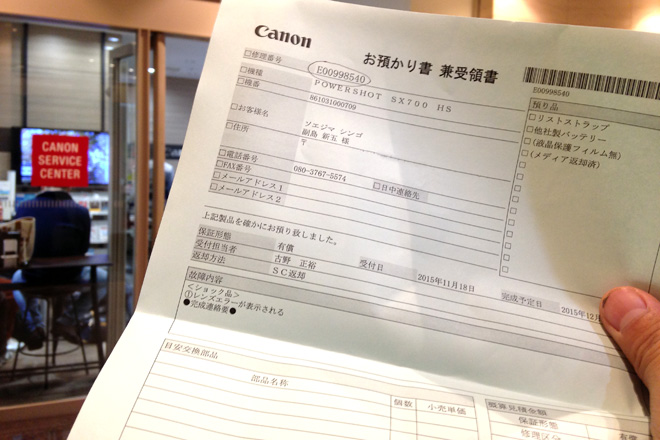 キヤノン サポートセンター梅田