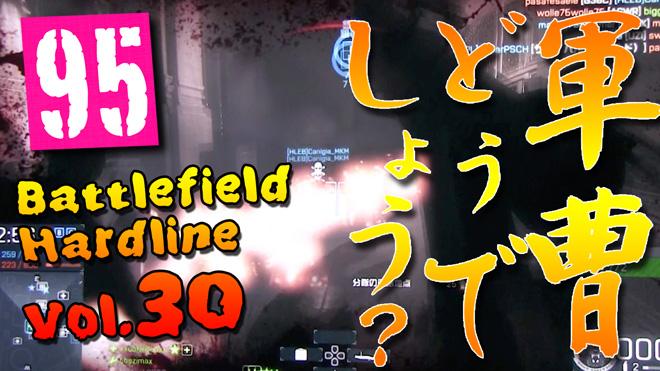 【BFH #30】途中参加での激戦!バトルフィールドハードライン/コンクエスト BANK JOB 軍曹どうでしょう?#95