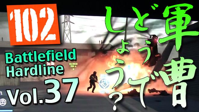 【BFH #37】まだまだヘッポコ?バトルフィールドハードライン/ハイスト DERAILED 軍曹どうでしょう?#102