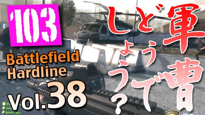 【BFH #38】守れ!バトルフィールドハードライン/ハイスト Derailed 軍曹どうでしょう?#103