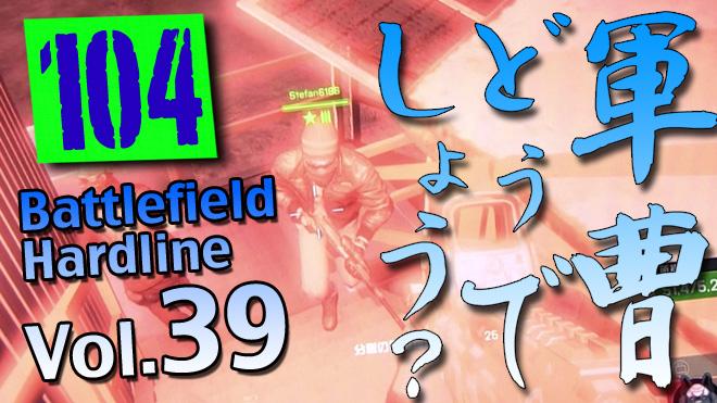 【BFH #39】ギリギリのっ!バトルフィールドハードライン/ハイスト Everglades 軍曹どうでしょう?#104