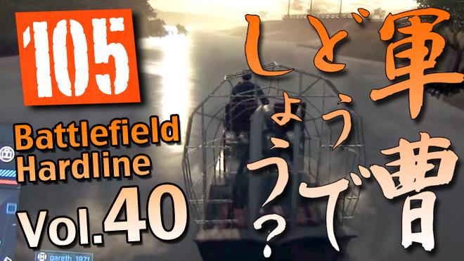 【BFH #40】あっけねー!バトルフィールドハードライン/ハイスト EVERGRACE 軍曹どうでしょう?#106