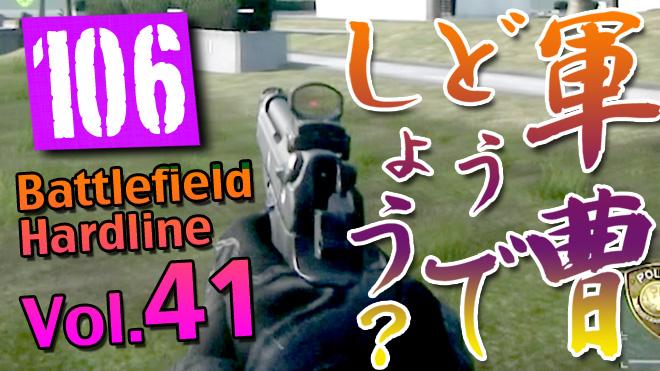 【BFH #41】M92FSだけで闘うゾ! バトルフィールドハードライン/チームデスマッチ Riptide 軍曹どうでしょう?#107
