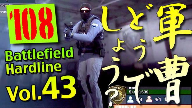 【BFH #43】カメラ、カメラ!バトルフィールドハードライン/コンクエスト  THE BLOCK 軍曹どうでしょう?#108