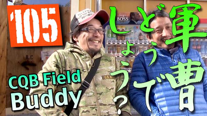 CQBフィールドBuddy(大阪・岸和田)へ、パーカーの旅!軍曹どうでしょう? #105