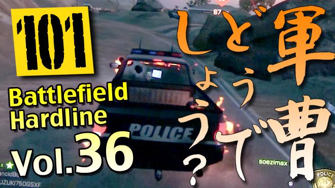 【BFH #36】新マップは慣れるまで大変!バトルフィールドハードライン/コンクエスト BREAK POINTE 軍曹どうでしょう?#101