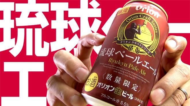 沖縄から世界へ!【オリオン】RPA 琉球ペールエール ORION RYUKYU PALE ALE BEER