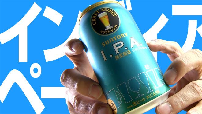 【サントリー】クラフトセレクト IPA インディアペールエール SUNTORY BEER