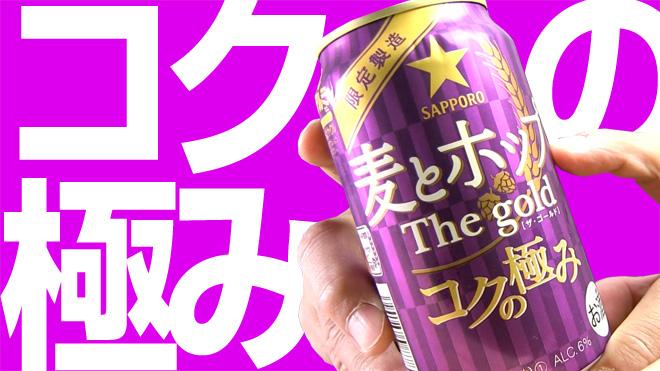 定番の限定モノ!【サッポロ】麦とホップ コクの極み SAPPORO MUGI TO HOP KOKU NO KIWAMI BEER