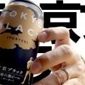 東京ブラック ヤッホーブルーイング