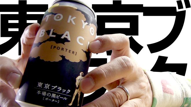 さすがの味だぜ。東京ブラック【ヤッホーブルーイング】YOHO BREWING TOKYO BLACK BEER