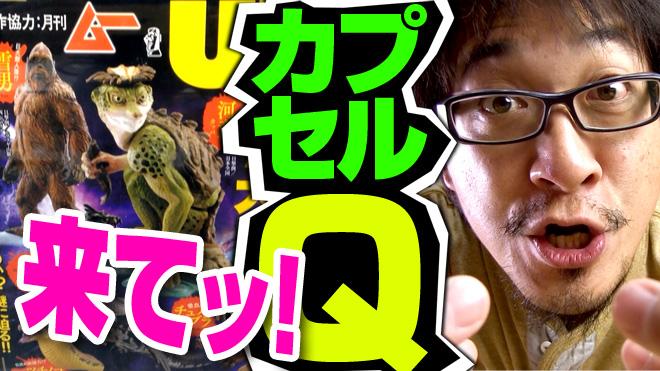 【UMA大全】イレブンっ!【11回目】海洋堂カプセルQミュージアム