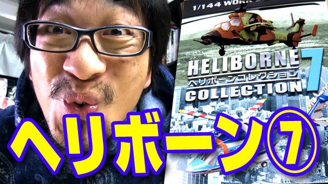 ほあんちょー!【F-toys】へリボーンコレクション⑦ HELIBORNE COLLECTION/エフトイズ