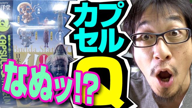 【日本の至宝/仏像立体図録①】ありがたい?【2回目】カプセルQミュージアム